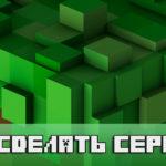 [FAQ] Смотреть Майнкрафт — Как сделать сервер?