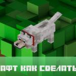 Майнкрафт как сделать волка?