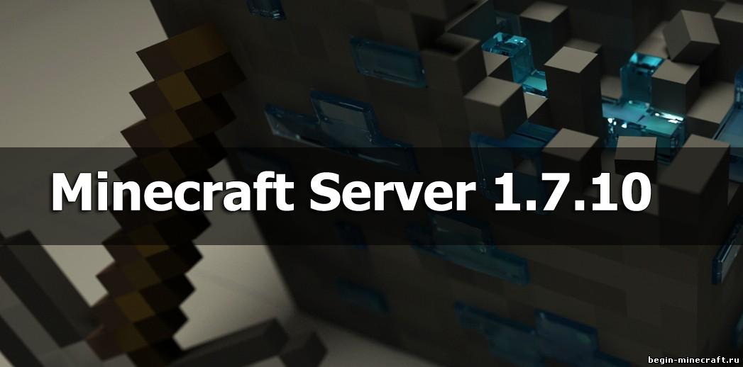 Сервера Майнкрафт 1.7.10 | Более 350 серверов Майнкрафт