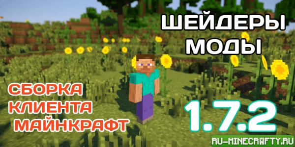 скачать сборку minecraft 1.7.10